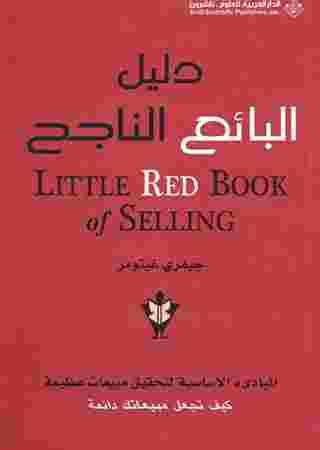 تحميل كتاب دليل البائع الناجح المبادئ الأساسية لتحقيق مبيعات عظيمة جيفري غيتومر