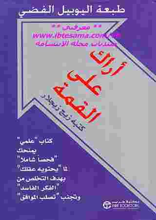 كتاب أراك على القمة زيج زيجلر pdf