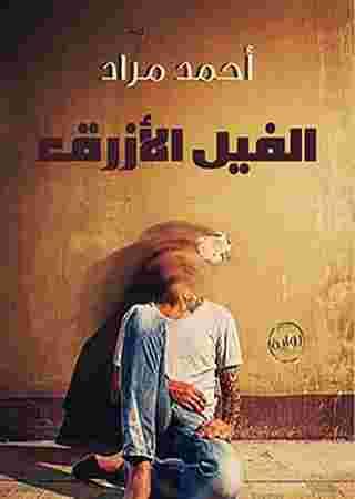 تحميل الفيل الأزرق ، رواية ، أحمد مراد ، تصوير جديد ، نسخة احترافية ، حصريا ، pdf