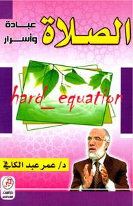 كتاب الصلاة عبادة و أسرار د. عمر عبد الكافي