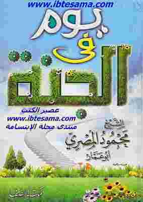 تحميل كتاب ملة ابراهيم ابو محمد المقدسي pdf