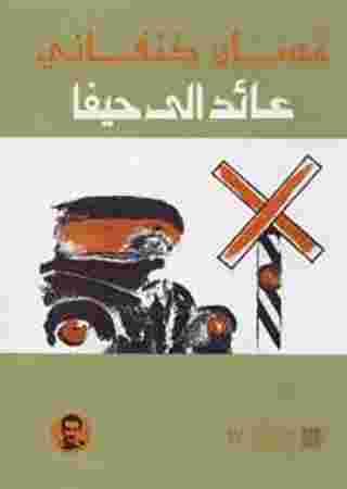 تحميل رواية عائد الى حيفا غسان كنفاني