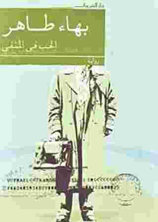 Image result for رواية حب في المنفي