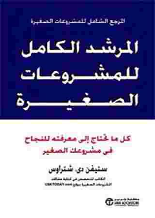 تحميل كتاب المرشد الكامل للمشروعات الصغيرة pdf