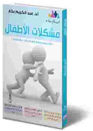 تحميل كتاب مشكلات الأطفال