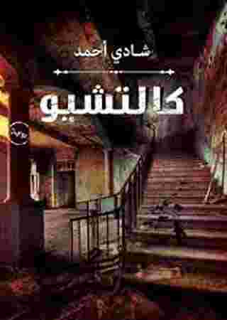 رواية كالتشيو للكاتب: شادى أحمد pdf