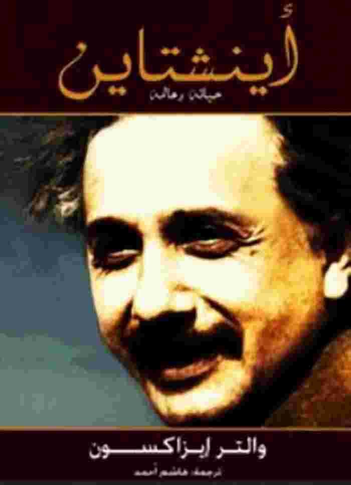 كتاب اينشتاين حياته وعالمه pdf