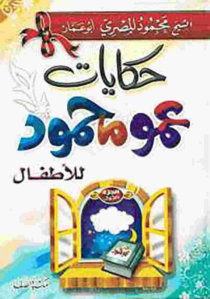 حكايات عمو محمود