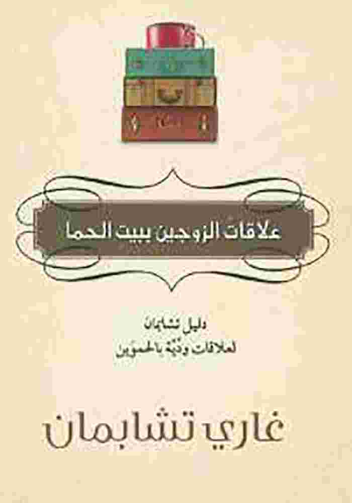 كتاب علاقات الزوجين ببيت الحما