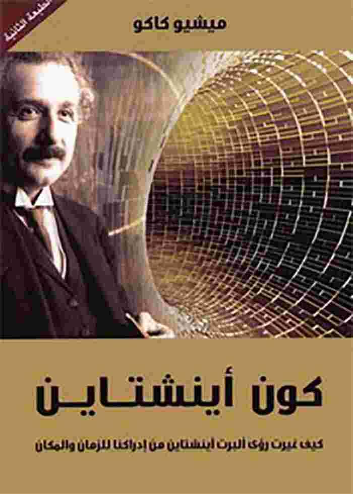 كتاب اينشتاين pdf