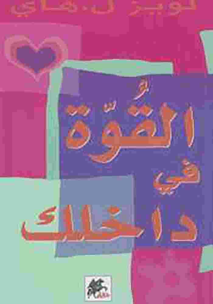 كتاب الإيمان pdf