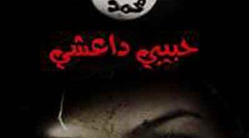 رواية حبيبي داعشي pdf