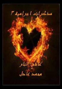 عاشق النار
