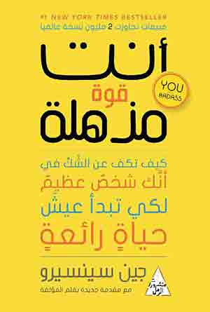 كتاب أنت قوة مذهلة