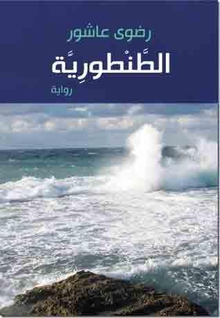 روايات اسلامية pdf