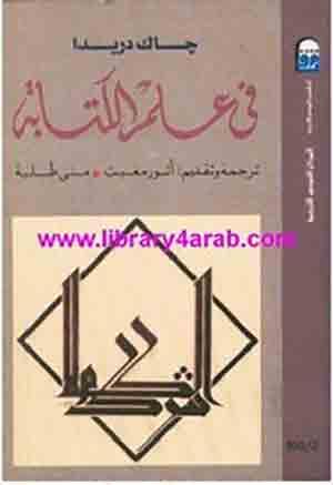 كتاب في علم الكتابة لجاك دريدا