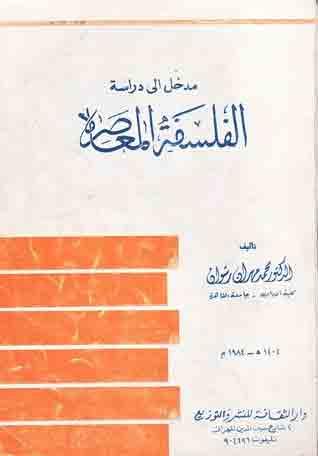مدخل إلى دراسة الفلسفة المعاصرة لـ د.محمد مهران رشوان