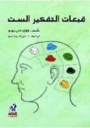 كتاب قبعات التفكير الست لـ ادوردر دوبونو