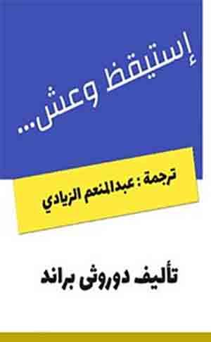 استيقظ وعش لـ عبد المنعم الزيادي