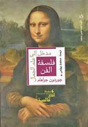 فلسفة الفن - مدخل الى علم الجمال لـ جوردون جراهام