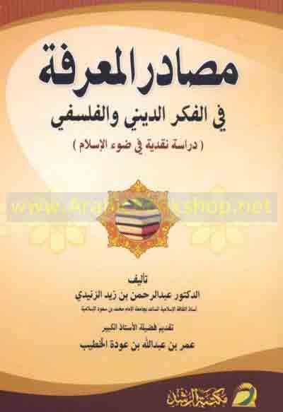 مصادر المعرفة في الفكر الديني والفلسفي لـ عبد الرحمن الزنيدى