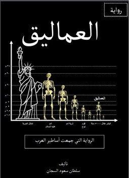 تحميل وقراءة رواية العماليق تأليف سلطان سعود السجان pdf مجانا ضمن تصنيف روايات عربية.