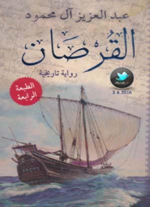 تحميل وقراءة رواية القرصان تأليف عبد العزيز آل محمود pdf مجانا ضمن تصنيف روايات عربية.